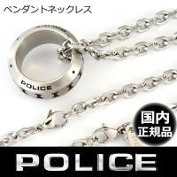 ポリス POLICE ネックレス DIGITAL リング ペンダント シルバー 25139PSS01...