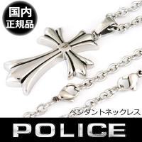 ポリス POLICE ネックレス GRACE クロスペンダント 25154PSS01 市原隼人着用モ...