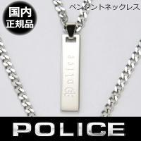 ポリス POLICE ネックレス メンズ ペンダント ステンレス VERTICAL シルバー 255...