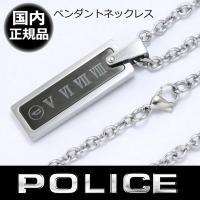 ポリス POLICE ネックレス プレートペンダント メンズ POLICE COLOSSEUM 25...