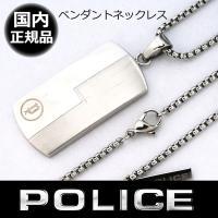 ポリス POLICE ステンレスネックレス メンズ ペンダント GENERAL プレート 25521...