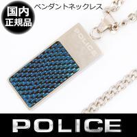 ポリス POLICE ネックレス メンズ DEFENCE ペンダント シルバー×ブルー 25553P...