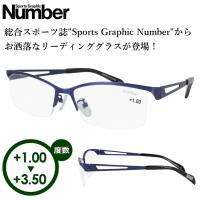 老眼鏡 おしゃれ 男性用 リーディンググラス シニアグラス メンズ 老眼鏡には見えない Number NBR-3001-1 定形外選択で送料無料