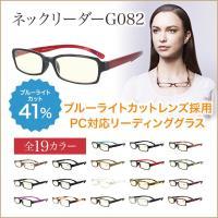 首かけ PC老眼鏡 おしゃれ 男性用 女性用 ブルーライトカット メンズ レディース ネックリーダー 5度数展開  シニア リーディンググラス