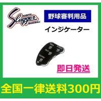 【即日発送】久保田ラッガー 野球用審判用品 インジケーター カウンター B-1