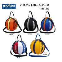 【即日発送】molten モルテン バスケットボールバッグ 1個入れ NB10