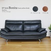 商品番号:SF:UK/bonita-3  商品名:送料無料 モダンデザイン 3Pソファー 2色対応 ...
