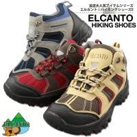 送料無料 軽量ハイキングシューズ トレッキングシューズ メンズ レディース 登山靴 ELCANTO ...