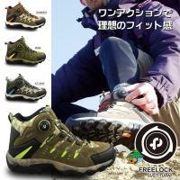 送料無料 トレッキングシューズ メンズ レディース 登山靴   ・アッパー素材:合成皮革+メッシュ+...