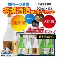 お歳暮 御歳暮 日本酒ギフト セット 送料無料 名城酒造 大吟醸 純金箔入り 300ml×5本セット 飲み比べ 詰め合わせ