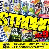アルコール9%ストロングファン注目! 缶チューハイ氷結と−196℃のストロングアルコール9%が12種...
