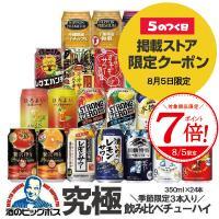 なんと24種類が飲み比べができる缶チューハイセットです。  【氷結】 シャルドネスパークリング、スト...