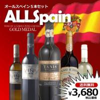 金賞受賞ワインが2本入った全てスペイン5本セットです。 価格と商品に満足頂ける内容となっています。 ...