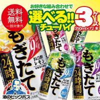※ご希望の商品3ケースを下記の商品よりご選択下さい。  ○もぎたて新鮮レモン ○もぎたて新鮮グレープ...