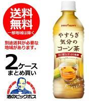 ポッカサッポロ 送料無料 やすらぎ気分のコーン茶 500ml×2ケース/48本(048)