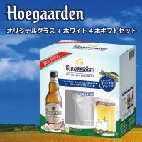 世界各地で愛されているホワイトビールといえば、 このヒューガルデン ホワイトです。  小麦を使った淡...