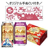 ビール ギフト beer 送料無料 オリジナル手ぬぐい付き アサヒ スーパードライ ジャパンスペシャル ダブルセット JH12 350ml×12缶