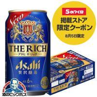 ビール類 beer 発泡酒 第3のビール 送料無料 アサヒ ザ リッチ 350ml×1ケース/24本(024)『SBL』 第三のビール 新ジャンル