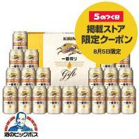 ビール beer ギフト 母の日 2021 プレゼント 送料無料 キリン K-IS5 一番搾り350ml×21缶 ギフト セット 内祝い お祝い お誕生日 プレゼント