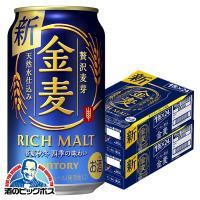 ビール類 beer 発泡酒 新ジャンル 送料無料 サントリー ビール 金麦 350ml×2ケース/48本(048) beer