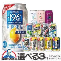 ※ご希望の商品を3ケース下記の商品より  ご選択下さい。  ■-196℃シリーズ  ビターレモン  ...