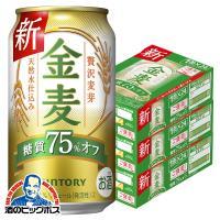金麦 送料無料 サントリー ビール 金麦 糖質75%OFF 350ml×3ケース/72本(072)