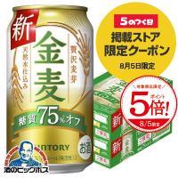 ビール類 beer 発泡酒 第3のビール 送料無料 サントリー 金麦 糖質75%オフ 350ml×2ケース/48本(048)『SBL』 第三のビール 新ジャンル