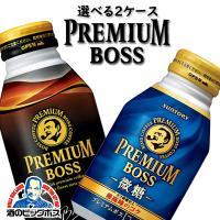 下記商品よりお好きな商品を2商品お選びいただけます。  ●プレミアムボス 微糖     ボトル缶 2...