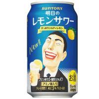 """チューハイの定番""""レモンサワー""""に塩味を加えることで、やさしい口当たりのソルティレモン味に仕上げまし..."""