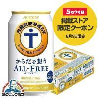ノンアルコール ビール beer 送料無料 サントリー からだを想う オールフリー 350ml×1ケース/24本(024)『SBL』