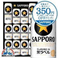 母の日 ビール beer ギフト 送料無料 サッポロ KS3D 黒ラベル 詰め合わせセット
