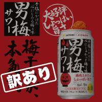 梅果汁の酸味としょっぱい塩味が組み合わさった梅干風味。 和歌山県産南高梅100%使用   3ケース(...