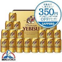 あすつく 訳あり ビール beer ギフト 送料無料 サッポロ エビス YE5DTL ラッキーヱビス缶入り セット 賞味期限2021年8月