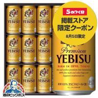 母の日 ビール beer ギフト 送料無料 サッポロ エビス YE3D ヱビスビール缶 詰め合わせセット