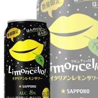 【商品説明】 イタリアの伝統酒「リモンチェッロ」をヒントにつくったレモンのコクとほろ苦い後口が新しい...