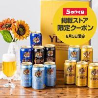 お歳暮 御歳暮 ビール ギフト セット beer サッポロ エビス 御歳暮のし付き YWR3D 飲み比べ 送料無料 詰め合わせ
