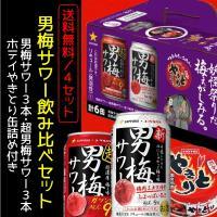 サッポロビールとノーベル製菓のコラボレーション男梅サワーの飲み比べセットです。  ケース販売(1ケー...