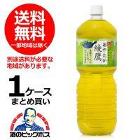 送料無料 綾鷹 2L×1ケース/6本(006)