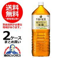 送料無料 キリン 午後の紅茶 おいしい無糖 2L×2ケース/12本(012)