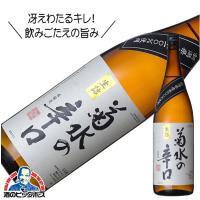 日本酒 日本酒 菊水の辛口 本醸造 1.8L