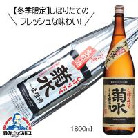 限定 吟醸 ふなぐち 菊水 一番しぼり 生原酒 1800ml