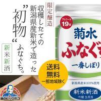 送料無料 新米新酒 ふなぐち 菊水 一番しぼり 吟醸生原酒 200ml×1ケース/30本(030) アルミ缶