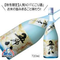 菊水 五郎八 にごり酒 720ml