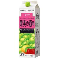 梅酒・レモン酒・イチゴ酒など、旬のフルーツを一味違った果実酒に仕上げます。ブランデーベースならではの...