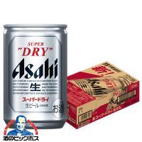 4ケース(96本)まで1個口です。 容量:135ml 販売元:アサヒビール  商品説明 洗練されたク...
