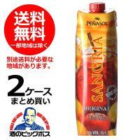 商品説明 レモンやオレンジの果実感のある甘さすっきりな赤ワインベースの「ペナソル・サングリア」。  ...