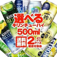※ご希望の商品を2ケース下記の商品より  ご選択下さい。   ・氷結 レモン ・氷結 グレープフルー...