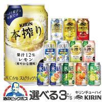 ※ご希望の商品を3ケース下記の商品よりご選択下さい。  ・氷結 レモン ・氷結 グレープフルーツ ・...
