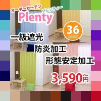 カーテンが全部で36色から選べる、防炎 1級遮光カーテン  遮光1級カーテンだからプライバシーを完全...