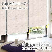 ロールスクリーン ロールカーテン オーダー 柄 遮光  ■サイズ巾:151cm〜200cmで指定でき...